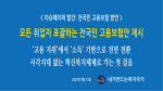 [이슈페이퍼]  내만복 '전국민 고용보험' 방안