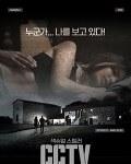 20200124영화 - CCTV 은밀한 시선