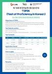한국어 능력시험 3회 불발 뒤 재개...10월16일 한인회관서