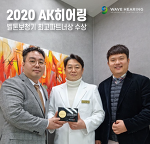 AK히어링(웨이브히어링∙KG히어링), 2021 신년_ GN 벨톤보청기 최고파트너상 수상