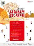울산 제10회 나눔실천 자선걷기(UNTACT)