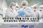 상생 성공모델 풍림의 특수주사기와 중국에 넘어간 링거팩 기술