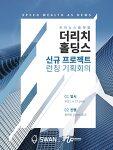 부자뉴스플랫폼 더리치홀딩스 신규 프로젝트 런칭 기획회의 - 엠유 & 스완
