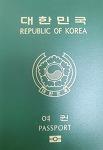 해외에서 사용될 여권 번역공증 받고 아포스티유 확인 받기