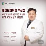 [부산 서면 보청기] 웨이브히어링 부산센터 유현재 원장, 정부지원금으로 세계 6대 브랜드 보청기 구입