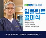 임플란트골이식 진단을 받았다면 치과상담시 고려할점