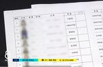은수미 시장 전 비서관 신고  성남시 30대 미혼 여직원 리스트 파문