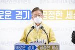이재명경기도지사 허위사실 유포 판결 초간단 설명