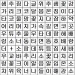 [토박이말 찾기 놀이]-온봄달(3월)