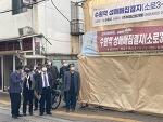 수원시, 수원역 성매매집결지 내에 주민커뮤니티사업·문화예술활동 '거점 공간' 조성