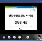 (기업교육) 존크레인코리아 근로자 안전교육 - 박지민강사