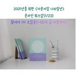 [모집중] 2021년 자문자답 나의일년 Zoom Webinar (1/23(토) 10:00AM)