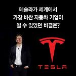 테슬라가 세계에서 가장 비싼 자동차 기업이 될 수 있었던 비결은?