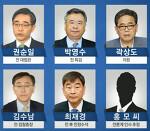 화천대유 50억 클럽 명단 권순일, 박영수, 곽상도, 김수남, 최재경, 홍모씨 면면을 보자