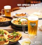 정통 멕시코의 맛! 테라 생맥주와 함께 즐기는 이태원 맛집 <라크루다>