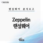 [랜섬웨어 분석] Zeppelin 랜섬웨어