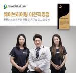 [이천/여주보청기] 웨이브히어링 보청기 이천센터 전문청능사 윤민호 원장, 장기근속 감사패 수상