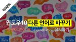 윈도우 10: 다른 언어로 바꾸어 사용하기(언어팩 설치)