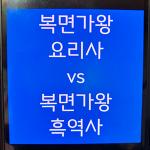 복면가왕 요리사 vs 복면가왕 흑역사 맞대결 기대