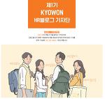[교원백일장] 제 1기 KYOWON HR블로그 기자단