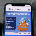 2022 서울시 시민참여예산사업, 시민투표 참여 흥미롭다