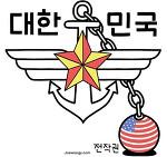전작권 없는 서글픈 한국군, 언제까지?