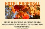 [카드뉴스] 가을로 꽉찬 호텔
