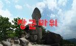 갓바위 부처님과 명마산 장군바위