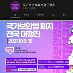 세상읽기 – 끝없는 윤미향 괴롭힘/ 대장동 / 국가보안법