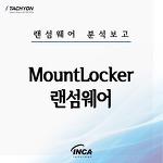 [랜섬웨어 분석] MountLocker 랜섬웨어