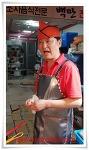 즐겁게 노래하며 닭을 튀기는 '수유시장 가왕' 송용주사장의 '옛날통닭'