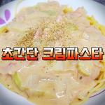 크림 파스타 쉽게 만들기 초간단 레시피 (feat. 노브랜드)