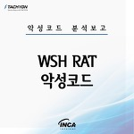 [악성코드 분석] WSH RAT 악성코드 분석 보고서