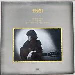 조동진 - 1집 (행복한 사람, 서라벌레코드, 재녹음, 1986년)