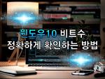 윈도우10 사용팁 비트수 및 사양 정확하게 확인하는 방법
