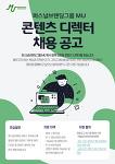 [퍼스널브랜딩그룹 엠유 콘텐츠디렉터 채용 공고] 디지털노마드! 집중