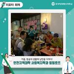 [리포터 취재] 가을, 방송대 생활에 낭만을 더하다! 인천지역대학 사회복지학과 일일호프 이야기