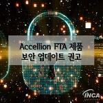[취약점 정보] Accellion FTA 제품 보안 업데이트 권고