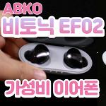 앱코 비토닉 EF02 가성비 무선이어폰 abko beatonic ef02