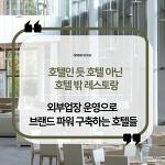 호텔앤레스토랑 - 호텔인 듯 호텔 아닌 호텔 밖 레스토랑, 외부업장 운영으로 브랜드 파워 구축하는 호텔들