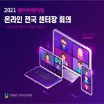 프리미엄 보청기전문센터 웨이브히어링(세계 6대 브랜드), 2021 가을 온라인 전국 센터장 회의 진행