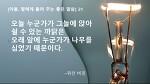 [아들, 딸에게 들려 주는 좋은 말씀]21