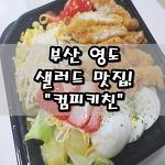 """[부산/영도구/동삼동 맛집] 뭐라구요? 샐러드가 맛있다구요? """"컴피키친""""(강추!!!!)"""