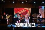 2021년 문화가 있는 날 '청춘마이크 시너지' 대구경북권 참여예술가 모집