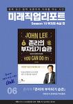 미래직업리포트 시즌10 부자의속성 6주차 존리의 부자되기습관 / GWR, 엠유
