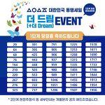 대한민국 동행세일 - 더드림 1차 당첨발표