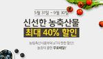 '놀장' 에서 구매하신 농축산물 최대 40%할인 행사