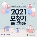 """세계 6대 보청기브랜드 """"웨이브히어링"""" 종로본점,더케이교직원나라 회원 대상 2021 보청기 특별 프로모션"""