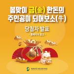 [세계 6대 보청기] 웨이브히어링 종로본점, 보청기 신규/재구입 대상 순금이벤트 마감 당첨자 발표
