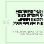 [공지] 제11차 한국기록전문가협회 정기총회 및 사단법인 한국기록전문가협회 창립총회 일정 및 온라인 회의 링크 안내